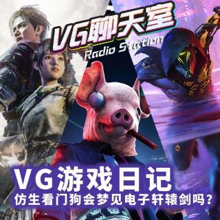 VG游戏日记:仿生看门狗会梦见电子轩辕剑吗?【VG聊天室379】