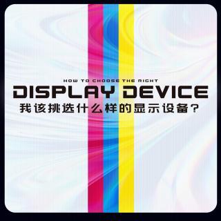 为了迈入次时代,我该挑选什么样的显示设备?GadioPro