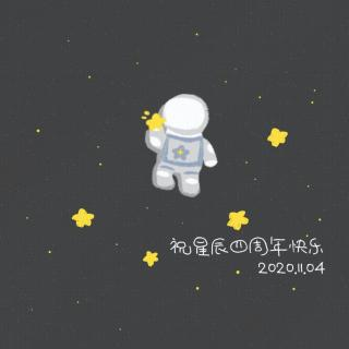 我们是尘世间的追星人——献礼星辰四周年