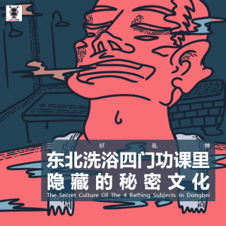 三好乱弹 - 东北洗浴四门功课里隐藏的秘密文化