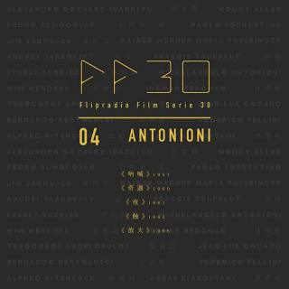 FF30 | 04 安东尼奥尼 转瞬即逝的真实