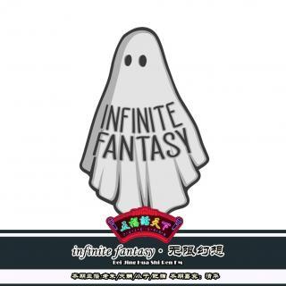 【福利抽奖】infinite fantasy·无限幻想 - 五福话天下008