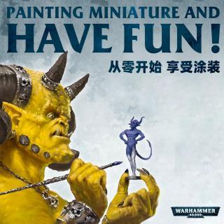 战锤番外节目:零基础享受涂装的乐趣