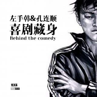 vol.203 左手韩&孔连顺:喜剧藏身