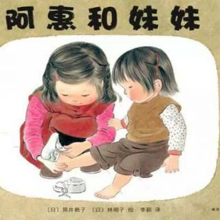 菁菁老师讲故事《阿惠和妹妹》