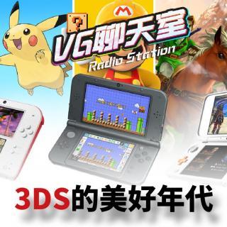 3DS的美好年代【VG聊天室381】
