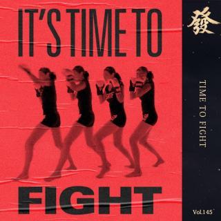 145期 - TIME TO FIGHT