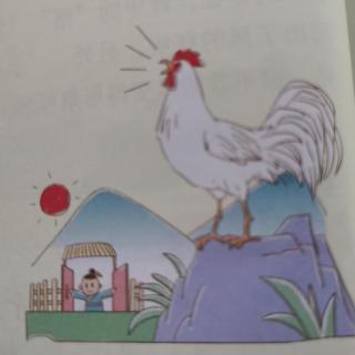 004《小学生必背古诗129首•画鸡》