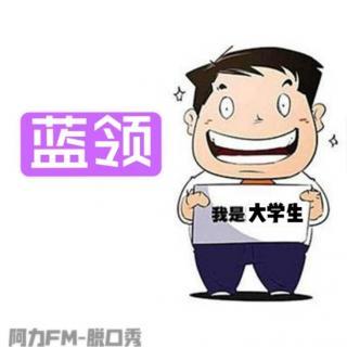 粤语 从学生到打工时代 这些年你都经历了什么