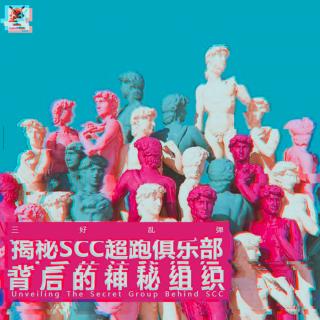 三好乱弹 - 揭秘SCC超跑俱乐部背后的神秘组织