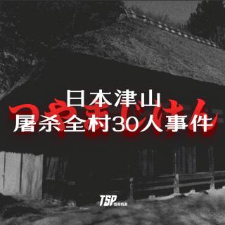 日本津山屠杀全村30人事件