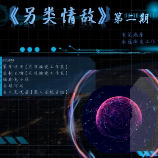 科幻橘里橘气广播剧《另类情敌》第二期