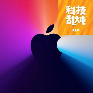 vol.256 科技乱炖:苹果 M1 适合你么?