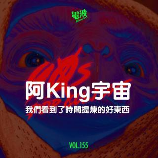 Vol.155 阿King宇宙:我们看到了时间提炼的好东西