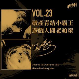 vol.23 破产青结小霸王 游戏人间老顽童