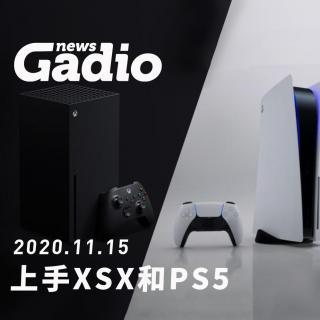 玩一玩XSX和PS5,再聊聊《刺客信条 英灵殿》!GadioNews11.15