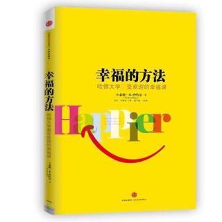 20.金钱与幸福