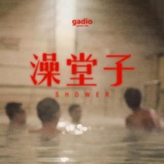 大澡堂子里熙熙攘攘的,都是人生和回忆:老物件之搓澡GadioLife
