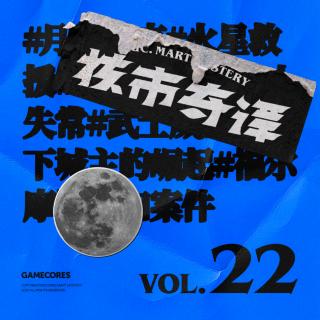 麥教授來說說他翻譯的新書,讀書節目核市奇譚Vol.22