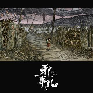讨债惊魂【邪事儿vol-101】