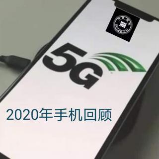涮科技 2020手機回顧