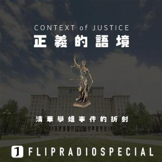 翻电Special 清华学姐事件,正义的语境和难度 VOL.36