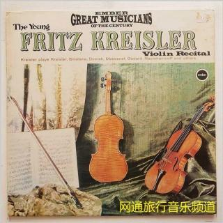 提琴名曲《爱之喜悦》《爱之忧伤》音乐大师克莱斯勒的爱情二部曲
