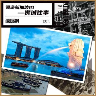 D011.漫游新加坡#1—狮城往事