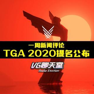 一周新闻评论:TGA 2020提名公布【VG聊天室384】