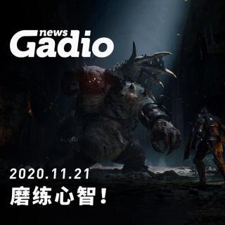 磨练心智!GadioNews11.21