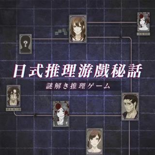 日式文字推理游戏的发展史与秘闻GadioPro