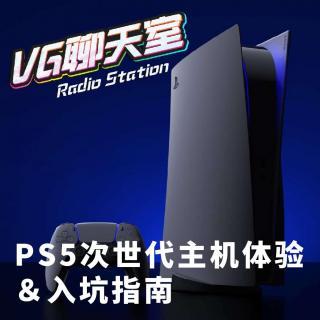 PS5次世代主机体验+入坑指南【VG聊天室385】