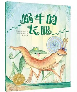 第三实验幼儿园故事推荐(第120期):《蜗牛的长腿》