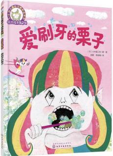 小凡姐姐的午休故事第325期《爱刷牙的栗子》