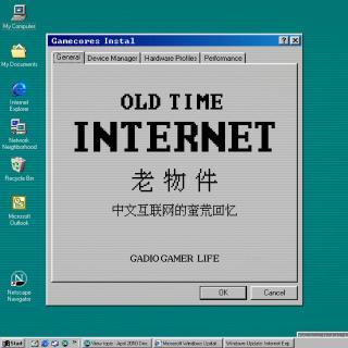"""聊聊千禧年前的""""蛮荒互联网""""回忆:调制解调器的声音开启新世界"""