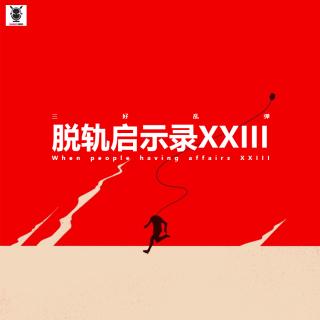 三好乱弹 – 脱轨启示录XXIII