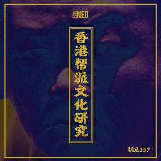 Vol.157 电波NEO   香港帮派文化研究:我们叫黑帮片,他们叫职场剧