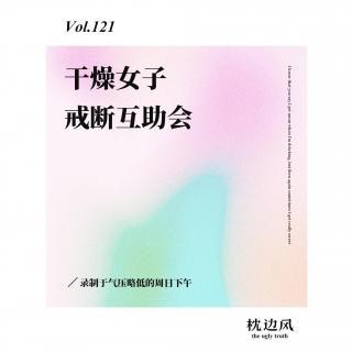 vol.121 干燥女子戒断互助会