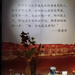 老黄读诗:《爱》张爱玲