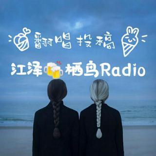 翻唱投稿 | 叶塞尼亚(Cover:赵鹏)–江泽(来自FM3700156)