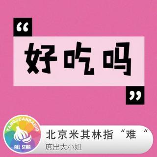 """北京米其林指""""难""""·庶出大小姐.VOL06"""