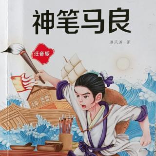 《神笔马良》灵芝草(三)