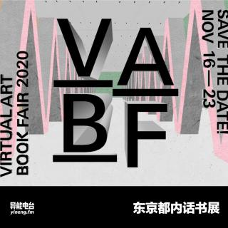 东京都内话书展 | 异能电台Vol.245