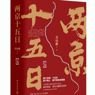 马伯庸最新长篇历史小说《两京十五日》