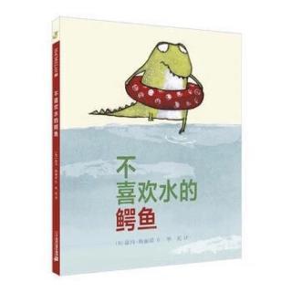 0234-《不喜欢水的鳄鱼》