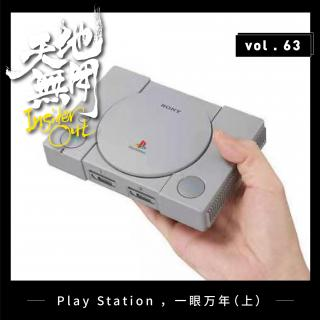 Play Station,一眼万年(上)