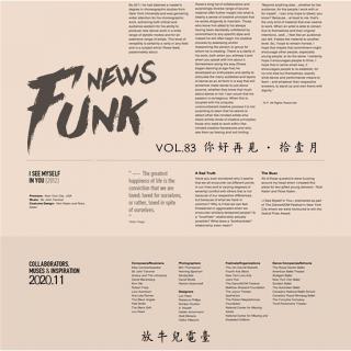 【Funk News】你好再见 · 拾壹月 VOL.83