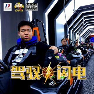 驾驭闪电 - Super杰道011