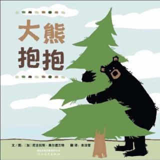 656.《大熊抱抱》