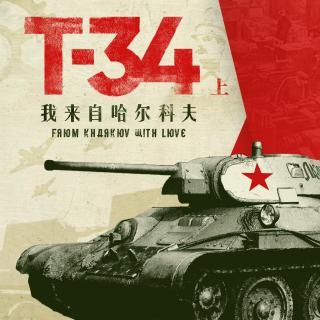 T-34(上):坦克的万王之王是如何诞生的